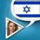 Pretati - Hebrew